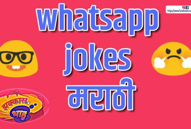 marathi jokes, non veg jokes in marathi,