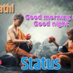 whatsapp marathi good morning status, whatsapp marathi good night status,