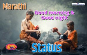 whatsapp marathi good morning status, whatsapp marathi good night status,