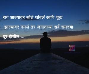marathi motivational status