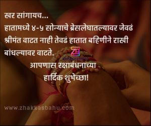 Raksha Bandhan Status in Marathi 2018