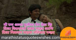 Love Images in Marathi, Marathi Love Quotes Images,