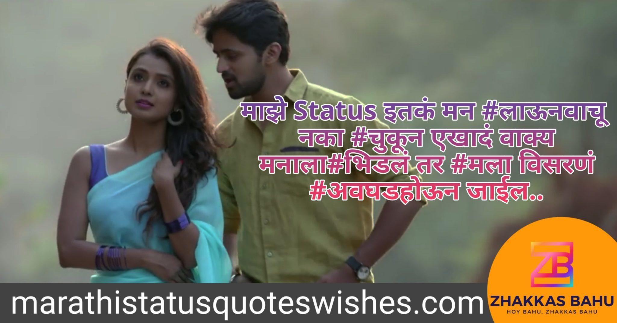 Sad Love Images in Marathi, Marathi Love Images New,