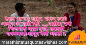 Sad Love Images in Marathi, Marathi Love Images New,