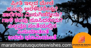 Popular Kannada Love Quotes, Kannada Love Status,