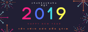New Year Wishes in Marathi, Happy New Year Marathi,