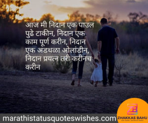 Marathi Status on Life, Marathi Quotes on Life,