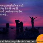 Marathi Status on Life, Marathi Quotes on Life,
