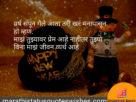 New Year Wishes in Marathi, Happy New Year Marathi,