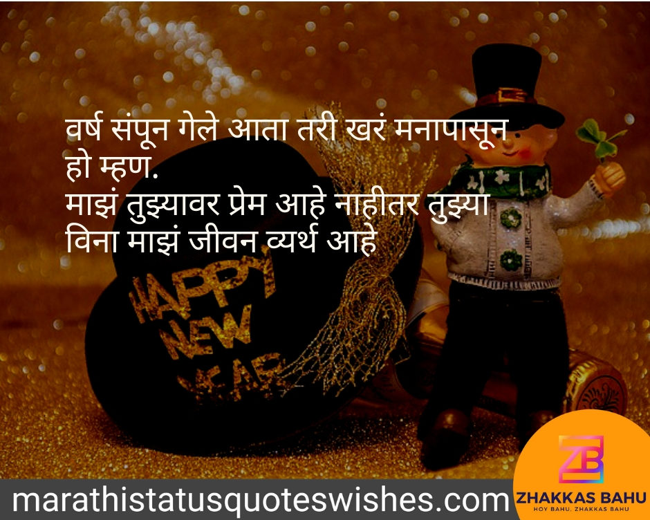 new year wishes in marathi 2019