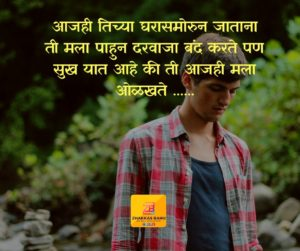 Marathi Attitude Status For Boy, Boy Status in Marathi,