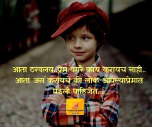 Mulansathi Status in Marathi, Marathi Status For Boyfriend,