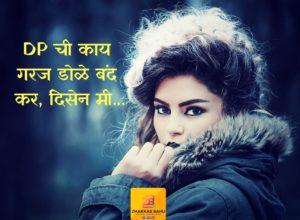 Girls Status in Marathi, Marathi Girl Status For Whatsapp,