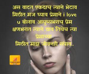 Marathi Cute Girl Status, Girl Impress Status Marathi,