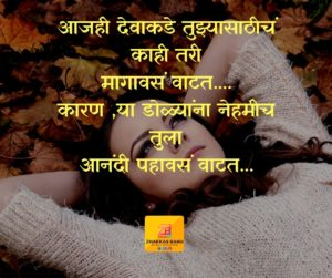 Girls Status in Marathi, Marathi Girl Status For Whatsapp,