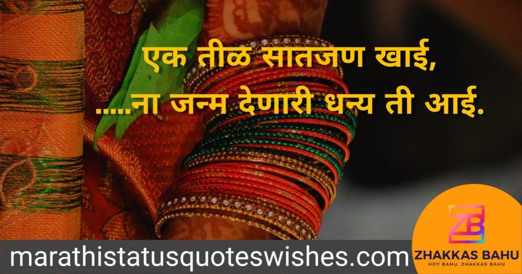 ukhane in marathi comedy, long marathi ukhane for female,