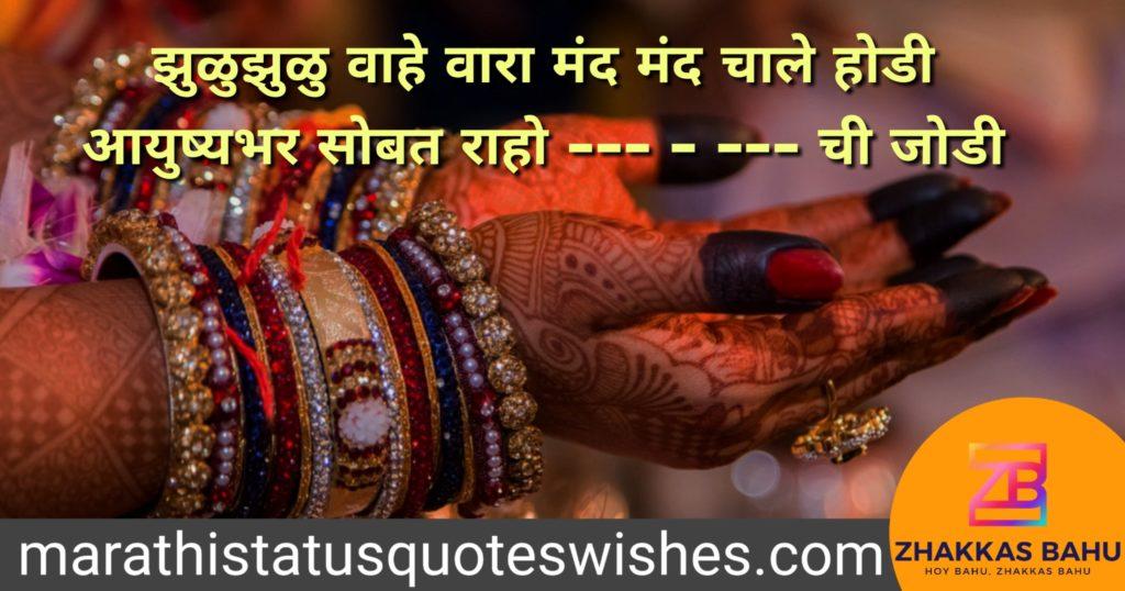 marathi ukhane Navardevasathi, marathi ukhane for male,