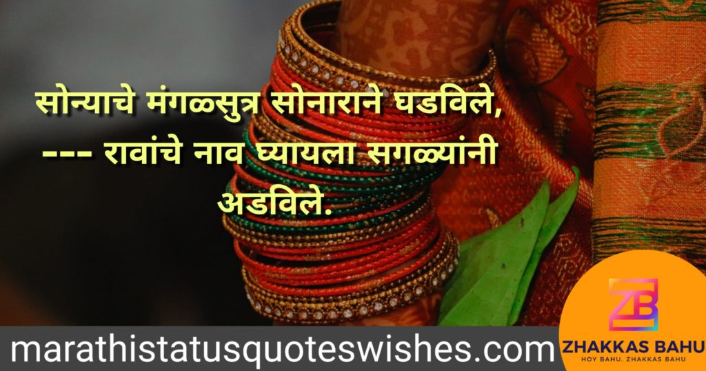 marathi ukhane for male, marathi ukhane naav ghene,