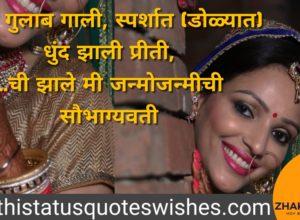 marathi ukhane naav ghene, navardevasathi ukhane,