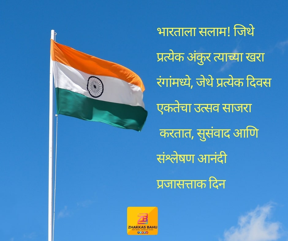 26 January Marathi Quotes, 26 January Marathi Status.