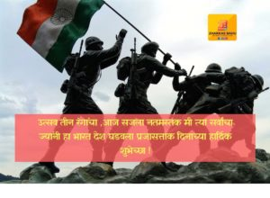 Republic Day Marathi Status, Republic Day Marathi Message.