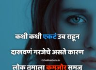 sad marathi quotes